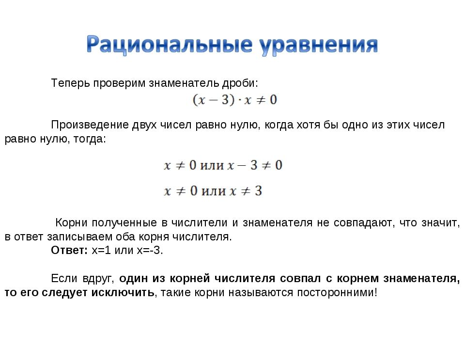 Теперь проверим знаменатель дроби: Произведение двух чисел равно нулю, когд...