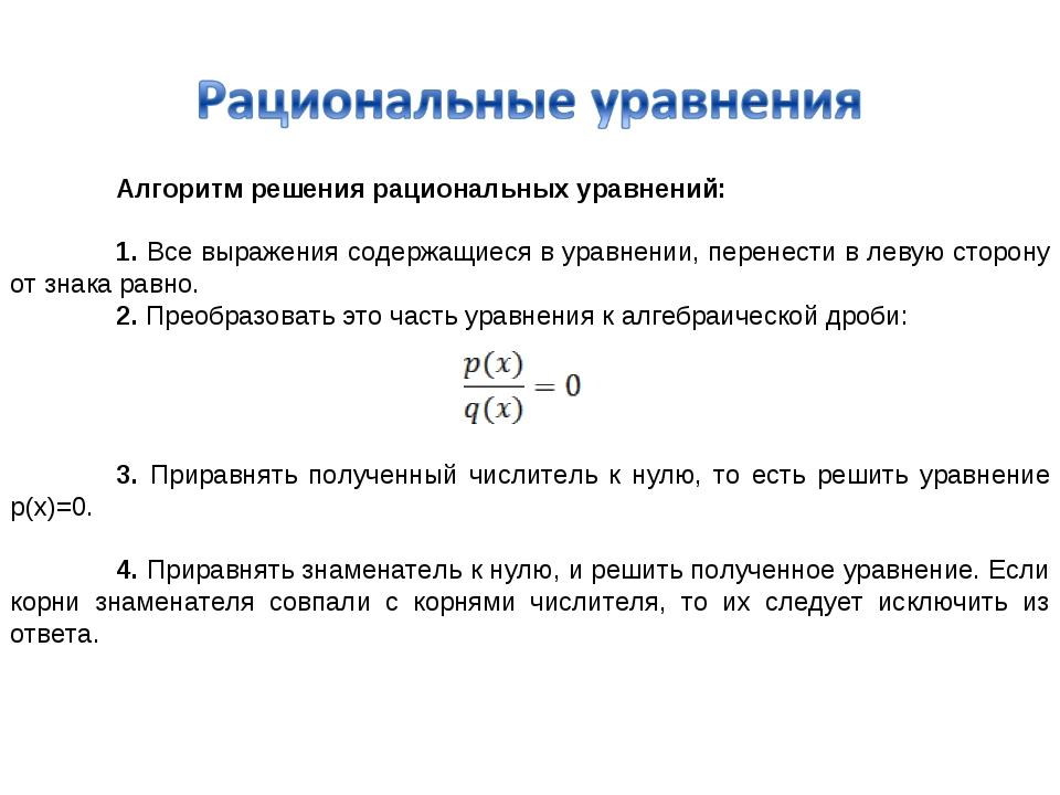 Алгоритм решения рациональных уравнений:  1. Все выражения содержащиеся в...