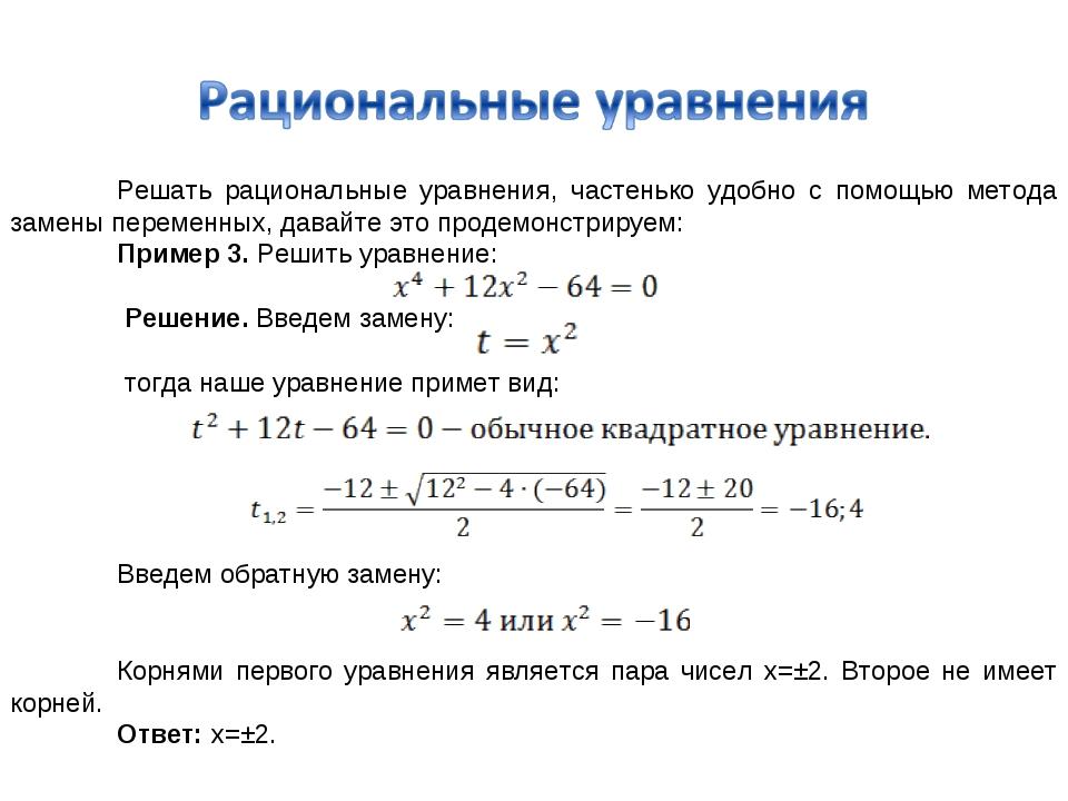 Решать рациональные уравнения, частенько удобно с помощью метода замены пере...