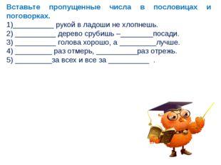 Вставьте пропущенные числа в пословицах и поговорках. 1)__________ рукой в ла