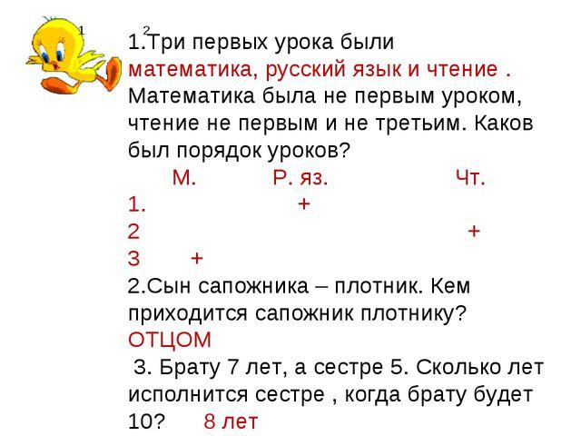 1 2  1.Три первых урока были математика, русский язык и чтение . Математика...