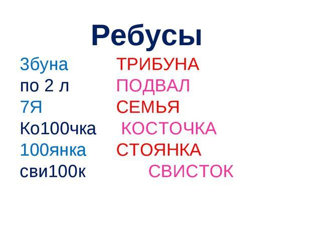 Ребусы 3буна ТРИБУНА по 2 л ПОДВАЛ 7Я СЕМЬЯ Ко100чка КОСТОЧКА 100янка...