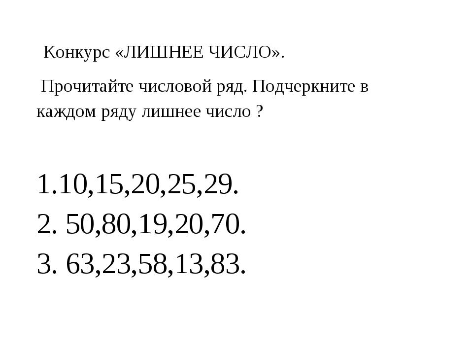 Конкурс «ЛИШНЕЕ ЧИСЛО». Прочитайте числовой ряд. Подчеркните в каждом ряду л...