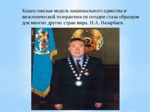 Казахстанская модель национального единства и межэтнической толерантности сег