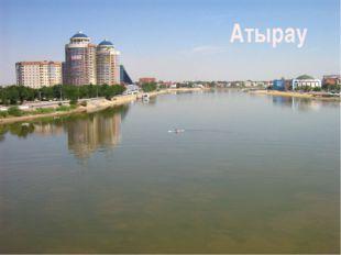 Атырау