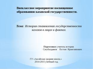 Внеклассное мероприятие посвященное образованию казахской государственности.