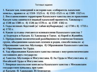 1. Касым хан, вошедший в историю как «собиратель казахских земель», правил в: