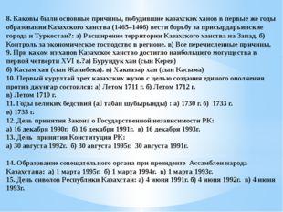 8. Каковы были основные причины, побудившие казахских ханов в первые же годы