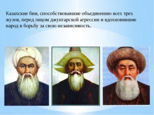 Казахские бии, способствовавшие объединению всех трех жузов, перед лицом джун