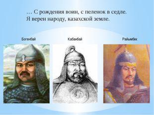 … С рождения воин, с пеленок в седле. Я верен народу, казахской земле. Богенб