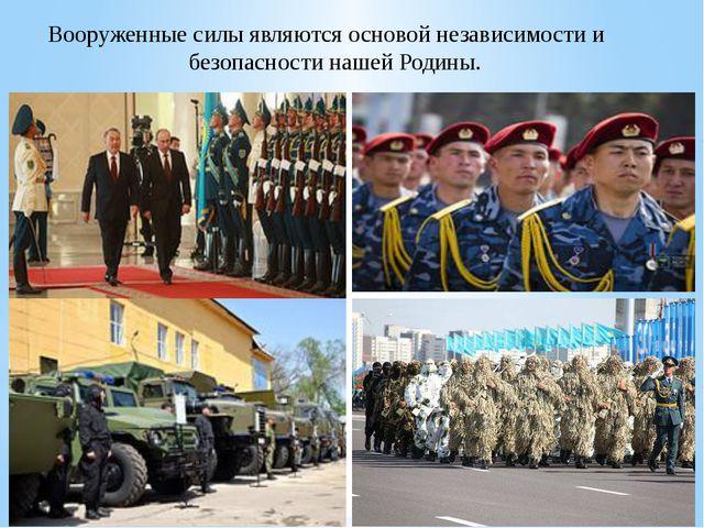 Вооруженные силы являются основой независимости и безопасности нашей Родины.