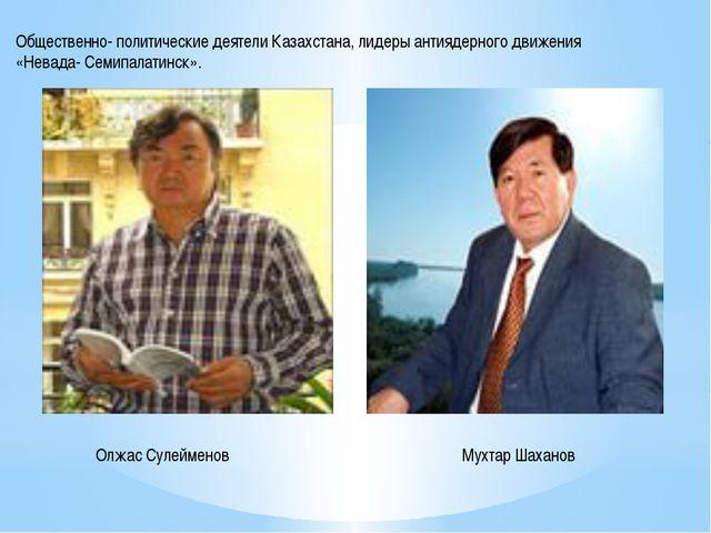 Общественно- политические деятели Казахстана, лидеры антиядерного движения «Н...