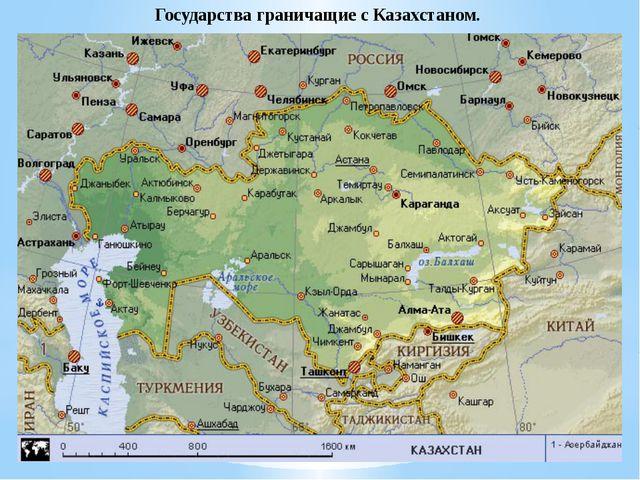 Государства граничащие с Казахстаном.