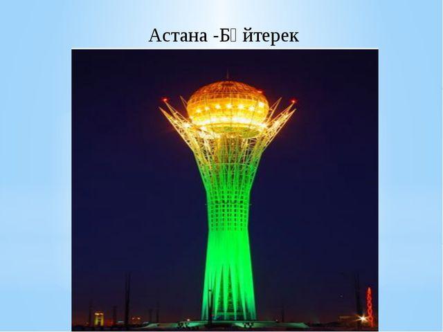 Астана -Бәйтерек