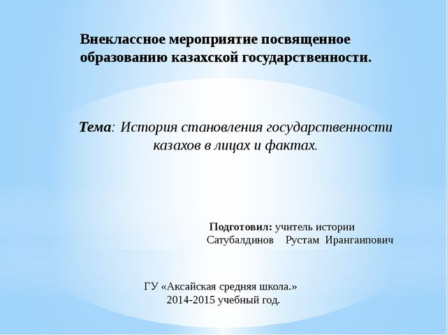 Внеклассное мероприятие посвященное образованию казахской государственности....