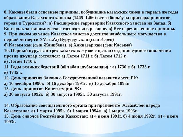8. Каковы были основные причины, побудившие казахских ханов в первые же годы...