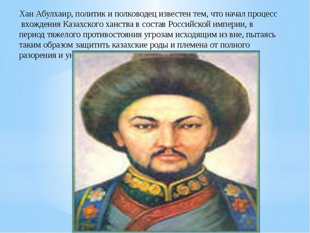 Хан Абулхаир, политик и полководец известен тем, что начал процесс вхождения...
