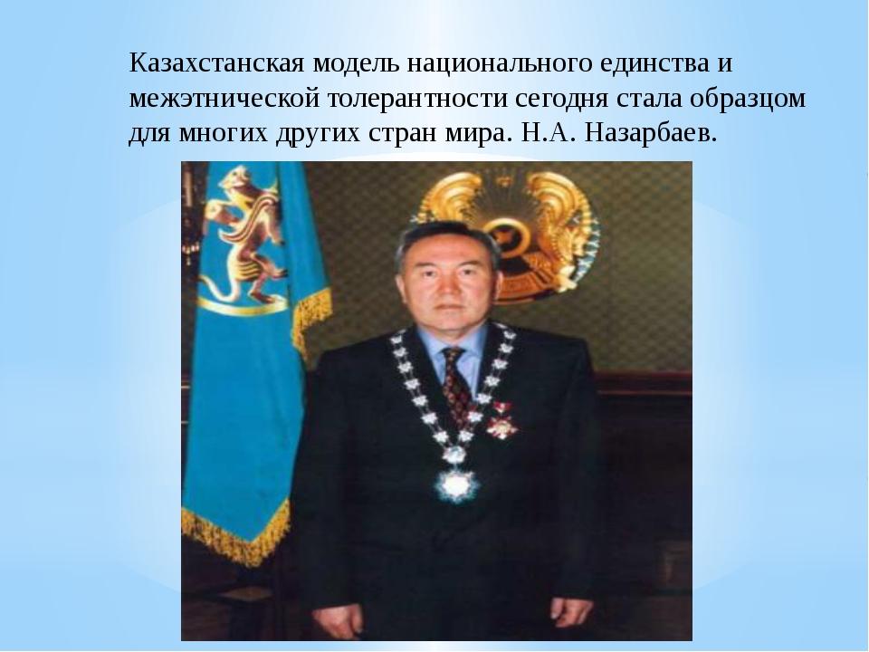 Казахстанская модель национального единства и межэтнической толерантности сег...