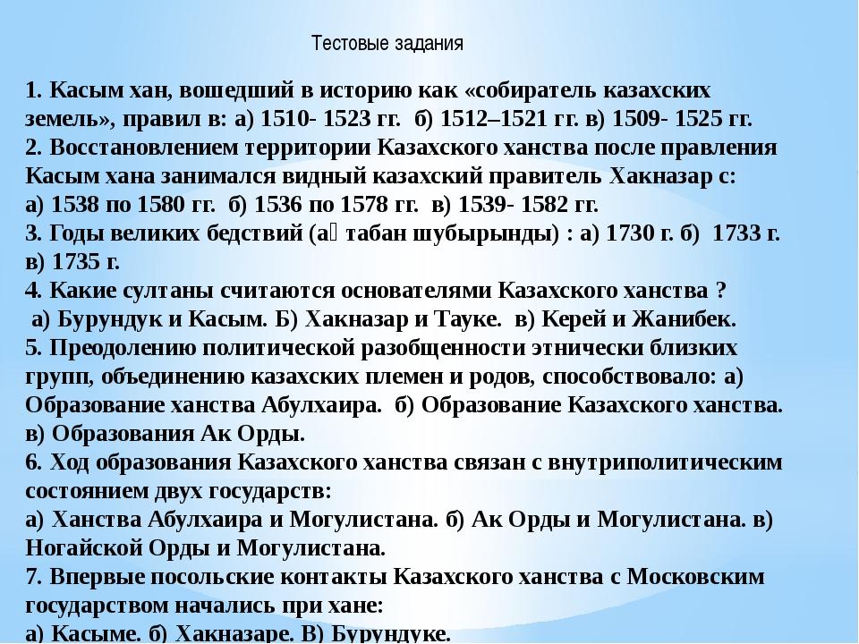 1. Касым хан, вошедший в историю как «собиратель казахских земель», правил в:...