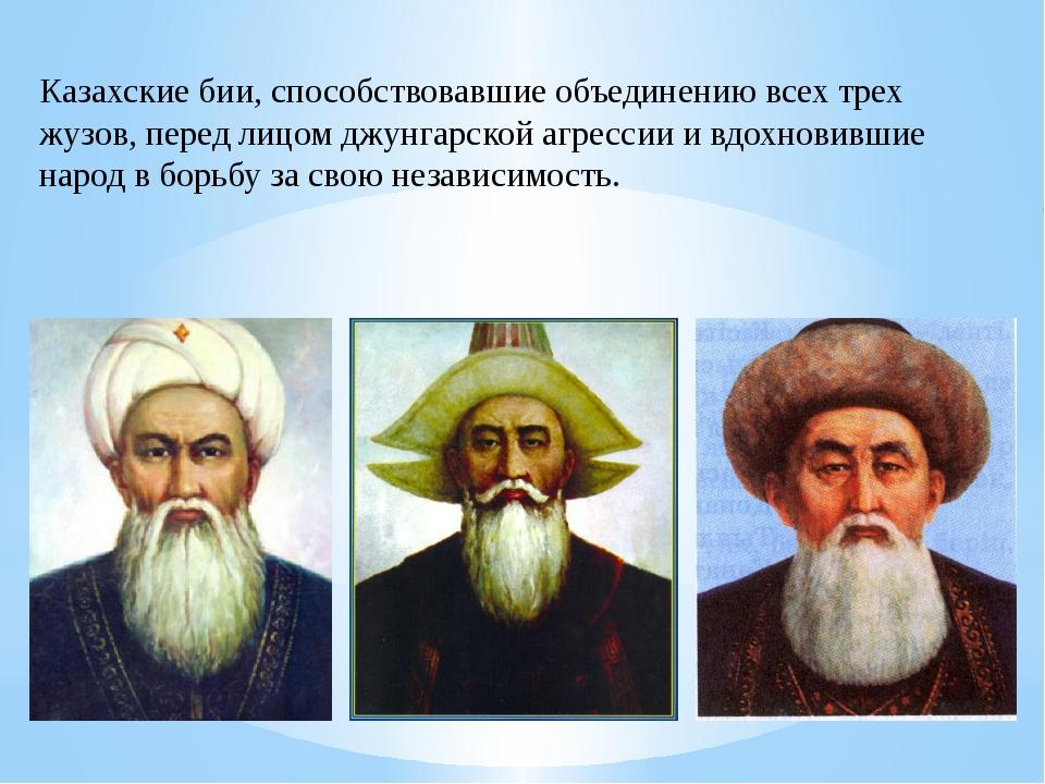 Казахские бии, способствовавшие объединению всех трех жузов, перед лицом джун...