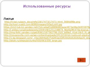 Листья http://5-bal.ru/pars_docs/refs/18/17473/17473_html_5684d98e.png http: