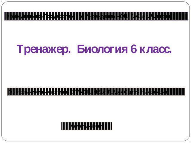 Коммунальное Государственное Учреждение «ОШ №61» г. Алматы. Учитель химии и б...