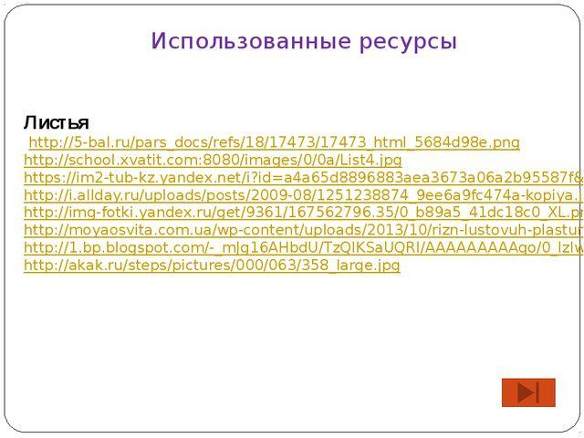 Листья http://5-bal.ru/pars_docs/refs/18/17473/17473_html_5684d98e.png http:...