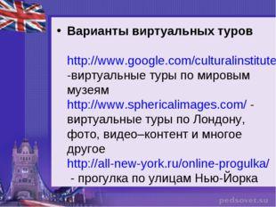 Варианты виртуальных туров http://www.google.com/culturalinstitute/project/ar