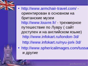 http://www.armchair-travel.com/ - ориентирован в основном на британские музеи