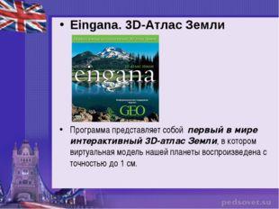 Eingana. 3D-Атлас Земли Программа представляет собой первый в мире интеракти