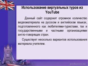 Использование виртуальных туров из YouTube Данный сайт содержит огромное коли