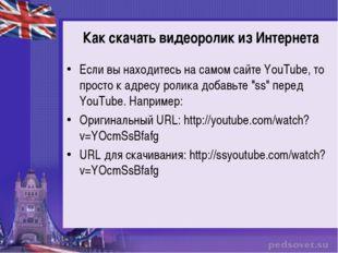Как скачать видеоролик из Интернета Если вы находитесь на самом сайте YouTube