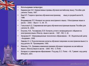 Используемая литература: Барменкова О.И. Эффективные приемы обучения английск