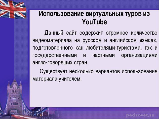 Использование виртуальных туров из YouTube Данный сайт содержит огромное коли...