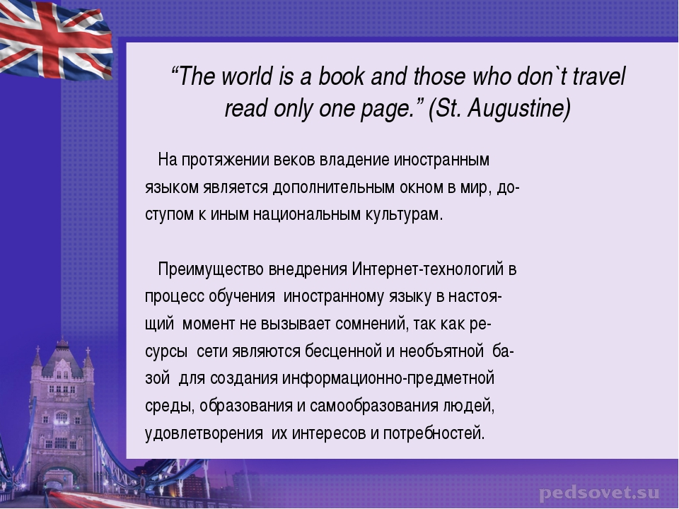 """The world is a book and those who don`t travel read only one page."" (St. Aug..."