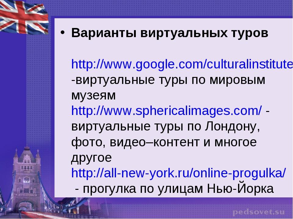 Варианты виртуальных туров http://www.google.com/culturalinstitute/project/ar...
