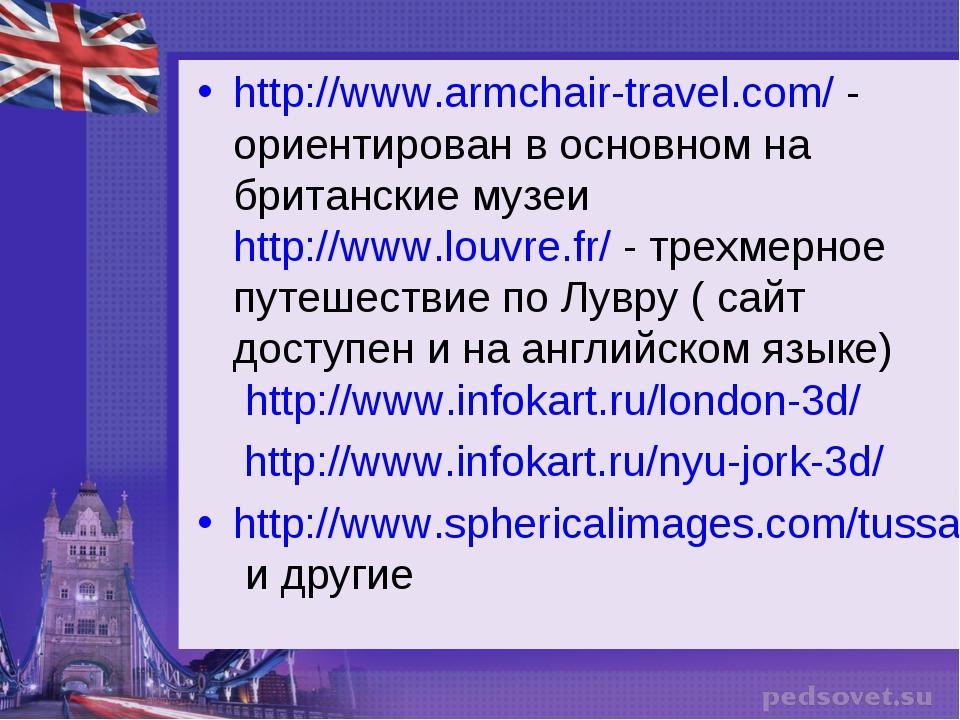 http://www.armchair-travel.com/ - ориентирован в основном на британские музеи...