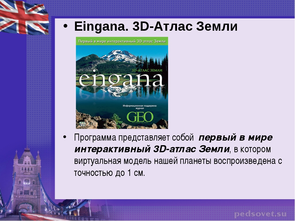 Eingana. 3D-Атлас Земли Программа представляет собой первый в мире интеракти...