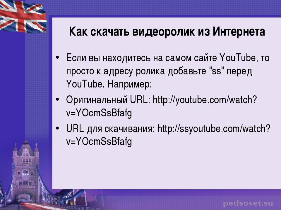 Как скачать видеоролик из Интернета Если вы находитесь на самом сайте YouTube...