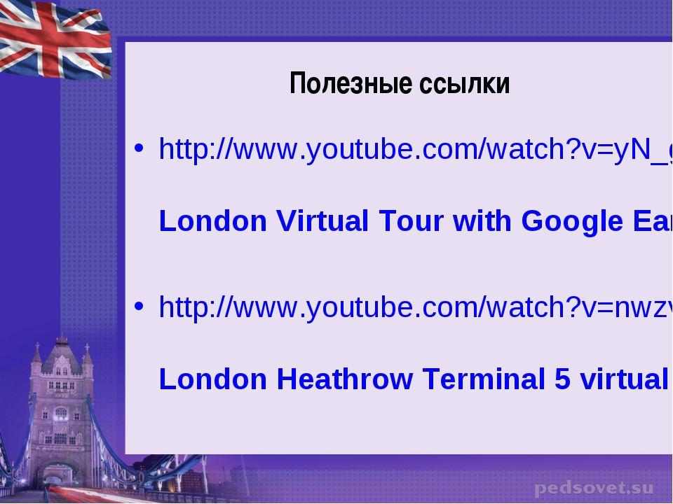 Полезные ссылки http://www.youtube.com/watch?v=yN_g9MfePpo London Virtual Tou...