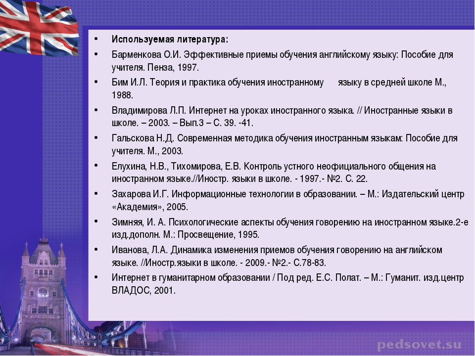 Используемая литература: Барменкова О.И. Эффективные приемы обучения английск...