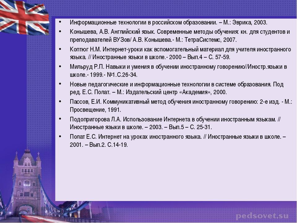 Информационные технологии в российском образовании. – М.: Эврика, 2003. Коныш...