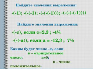 Найдите значения выражения: -(-1); -(-(-1); -(-(-(-1))); -(-(-(-(-1)))) Найди