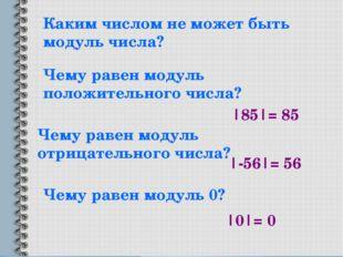 Каким числом не может быть модуль числа? Чему равен модуль положительного чис