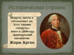 Модуль числа а обозначают |а|. Этот термин «модуль» ввел в 1806году французск