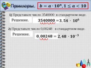 1) Представьте число 3540000 в стандартном виде. 2) Представьте число 0,002