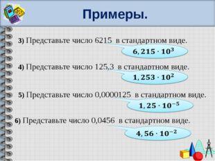 Примеры. 4) Представьте число 125,3 в стандартном виде. 3) Представьте число