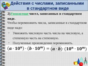 Действия с числами, записанными в стандартном виде 2)Умножение чисел, записан