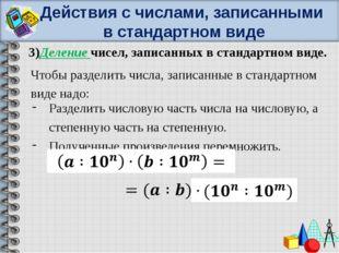 Действия с числами, записанными в стандартном виде 3)Деление чисел, записанны