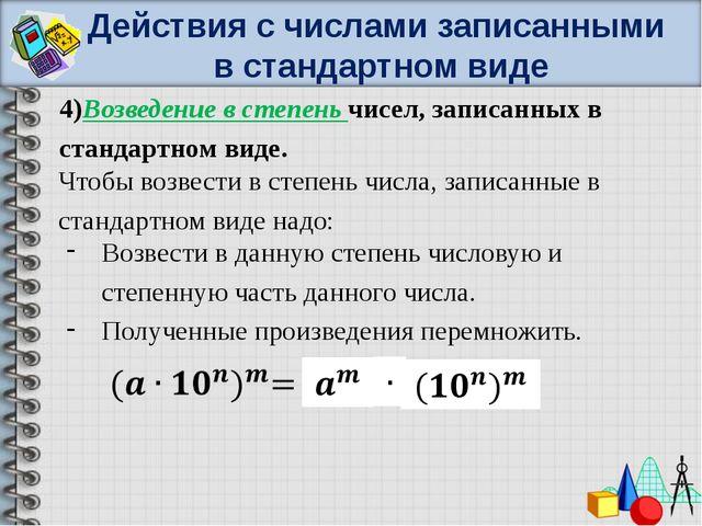 Действия с числами записанными в стандартном виде 4)Возведение в степень чисе...